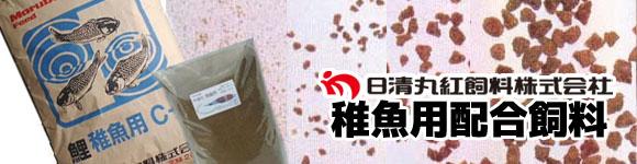 稚魚・幼魚用の餌(えさ・エサ)