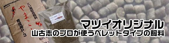 山古志のプロが使うペレットタイプの飼料です。